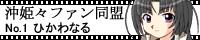 沖姫々ファンの会